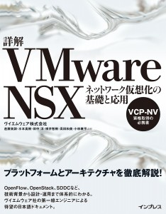 VMware NSX Illustrated